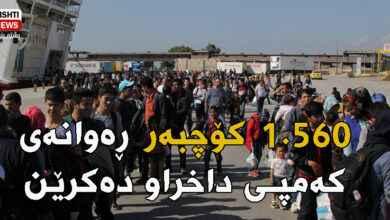 Photo of یۆنان: 1.560 كۆچبهر له دورگهكانهوه ڕهوانهی كهمپی داخراو له باكوری یۆنان دهكرێن