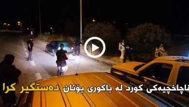 Photo of به ڤیدیۆ: قاچاخچیهكی كورد له باكوری یۆنان دهستگیر كرا
