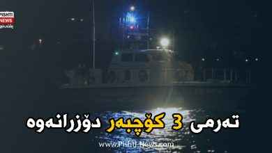 Photo of تهرمی 3 كۆچبهر له دهریای ئیجه دۆزرانهوه