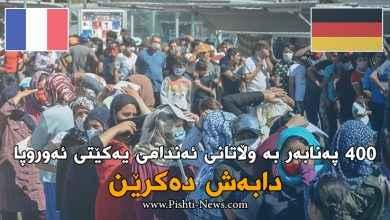 Photo of ئهڵمانیا و فهڕهنسا ڕێكهوتن بۆ دابهشكردنی 400 پهنابهری یۆنان
