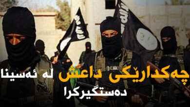 Photo of چهكدارێكی داعش له ئهسینا دهستگیركرا