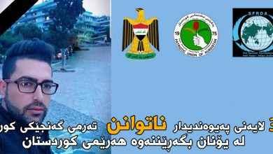 Photo of 3 لایهنی پهیوهندیدار ناتوانن تهرمی گهنجێكی كورد له یۆنانهوه بگهڕێنهوه ههرێمی كوردستان